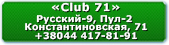 Club71